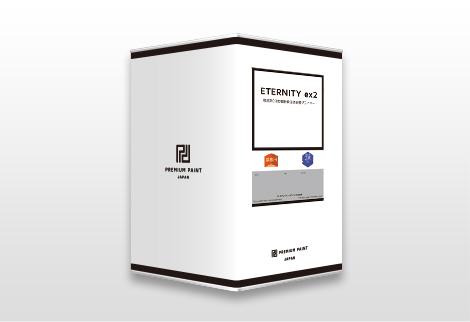 エタニティex2の製品画像