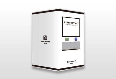 エタニティex1の製品画像